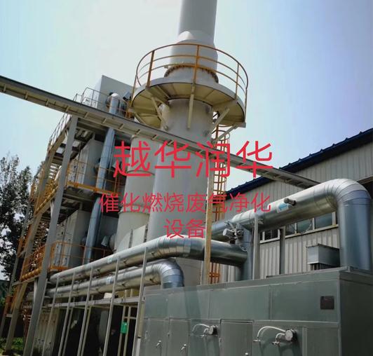 催化燃烧废气净化设备