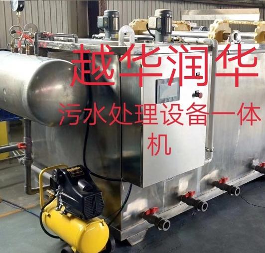 污水处理设备一体机