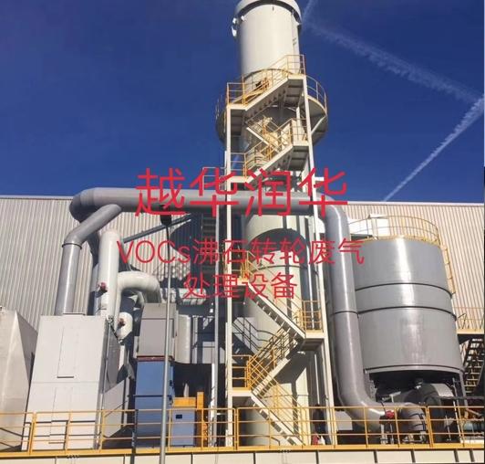 VOCs沸石转轮废气处理设备