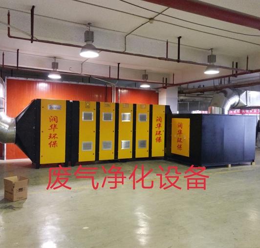 4S店喷漆废气光氧活性炭一体机
