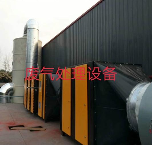 光氧活性炭废气处理设备