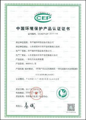 贵州环保设备厂家